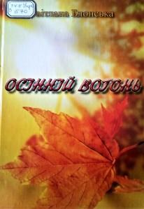 Блонська_Осінній вогонь_2009_обкладинка
