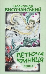 Височанський_Летюча криниця_2010_обкладинка