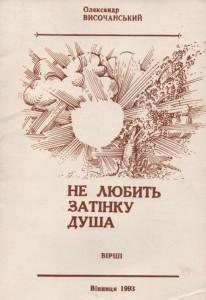 Височанський_Не любить затінку душа_1993_обкладинка_1
