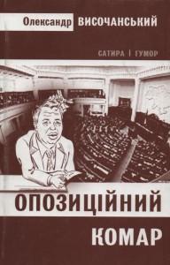 Височанський_Опозиційний комар_2008_обкладинка