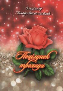 Височанський_Поцілунок троянди_2016_обкладинка