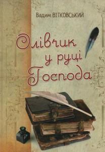 Вітковський_Олівчик-2019_обкладинка