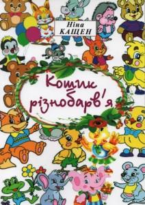 Кащен_Кошик різнобарвя_2013_обкладинка