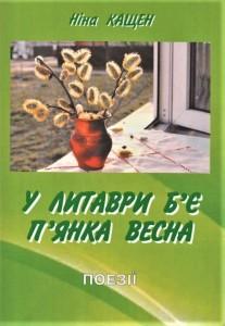 Кащен_У літаври бє пянка весна_2019_обкладинка