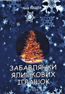 Кащен_забавлянки ялинкових іграшок_2016_обкладинка