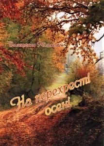 Мількевич_На перехресті осені_2019_обкладинка