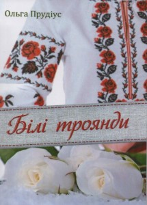 Прудіус Ольга_Білі троянди_2019_обкладинка