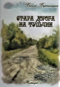Стара дорога на Тульчин