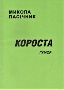 Пасічник_Короста_2019_обкладинка191202