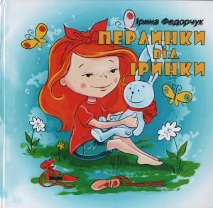 Федорчук_Перлинки від Іринки_2019_обкладинка