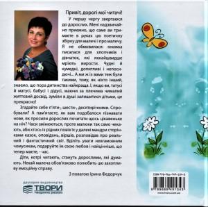 Федорчук_Перлинки від Іринки_2019_обкладинка_2