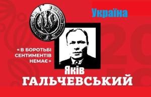 YAkiv-Hal-chevs-kyy-2