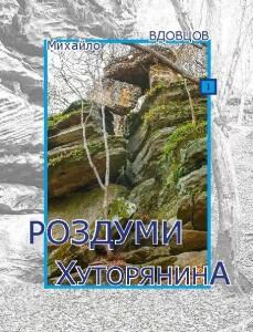 Вдовцов_Роздуми хуторянина_2020_обкладинка