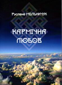 Мельничук_Кармічна любов_2020_обкладинка_1