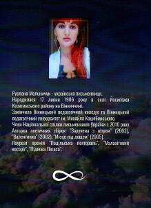 Мельничук_Кармічна любов_2020_обкладинка_2