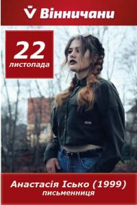 2020_Ісько_221199