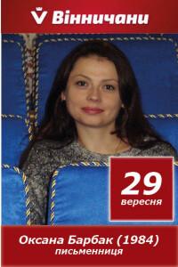 2020_Барбак_290984