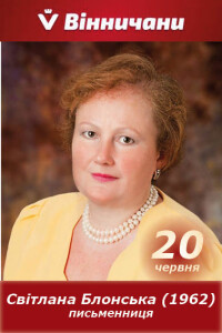 2020_Блонська_200662