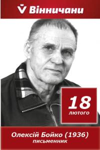 2020_Бойко_180236