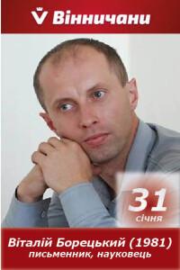 2020_Борецький_310181