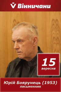 2020_Боярунець_150953