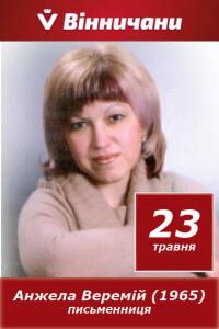 2020_Веремій_230565