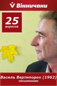 2020_Вертипорох_250962