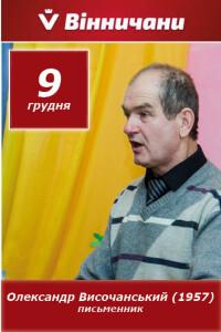 2020_Височанський_091257