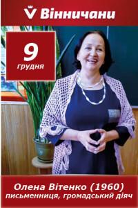 2020_Вітенко_091260