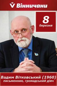 2020_Вітковський_080360