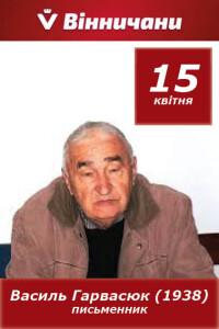 2020_Гарвасюк_150438
