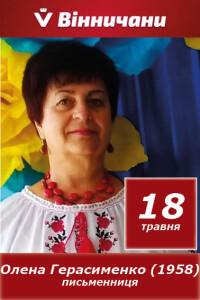 2020_Герасименко_180558