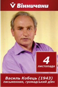 2020_Кобець_041143