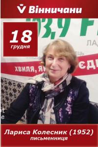 2020_Колесник Лариса_181252