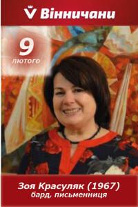 2020_Красуляк_090267