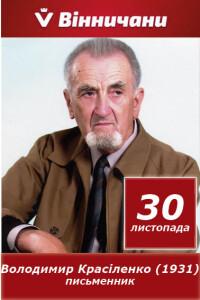 2020_Красіленко_301131