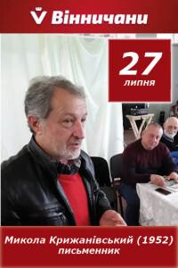 2020_Крижанівський_270752