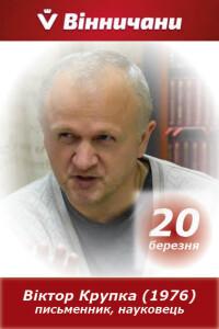 2020_Крупка_200376