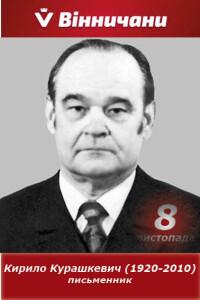 2020_Курашкевич_081120