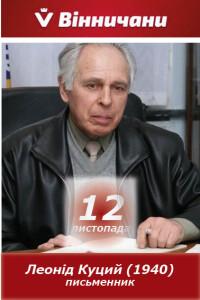 2020_Куций_121140