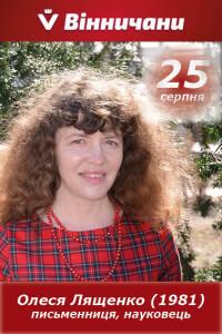 2020_Лященко_250881