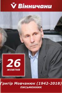 2020_Мовчанюк_261042