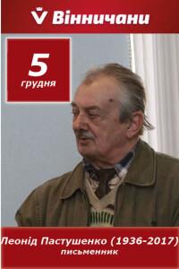 2020_Пастушенко_051236