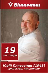 2020_Плясовиця_191148