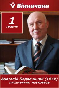 2020_Подолинний_010540