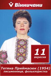 2020_Приймасюк_110954
