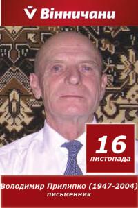 2020_Прилипко_161147