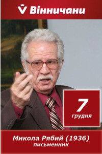 2020_Рябий_071236