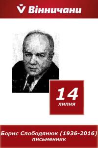 2020_Слободянюк_140736