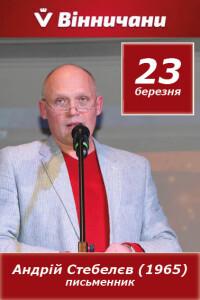 2020_Стебелєв_230365